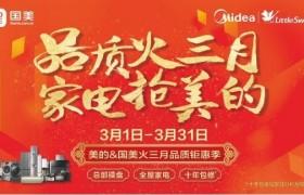 虎童科技地铁大屏助力美的电器三月钜惠鹏城