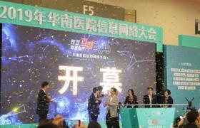 """助力华南医院网络信息大会,赛特智能荣获""""最具影响力企业""""奖项"""