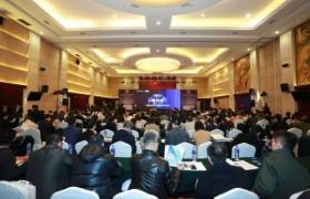 2019第四届中国网络信息安全峰会在京顺利召开