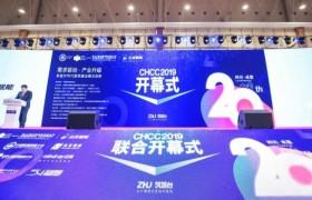 国内首款室外智能机器人亮相CHCC2019