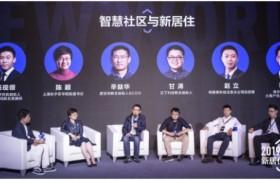 贝壳新居住大会在北京召开 倡导全产业链共建智慧社区