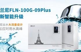 法兰尼净水器厂家新品FLN-100G-09Plus大通量、3分双出水、超强净水惊艳亮相!