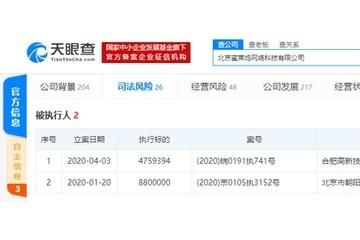 映客直播再被列为被履行人履行标的逾475万