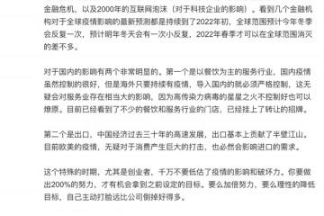抱负轿车CEO李想疫情影响远超SARS活下去最重要
