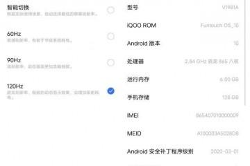 iQOONeo3曝光骁龙865加5G加120Hz刷新率