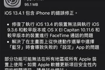 苹果推送iOS13.4.1更新修正FaceTime通话问题