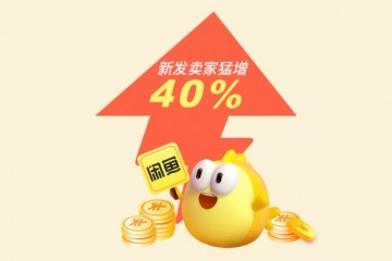 闲鱼3月新发卖家数同比增加了38.8%