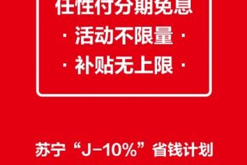 """助力""""J-10%""""省钱计划 苏宁金融618任性付分期免息补贴无上限"""