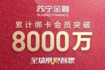 苏宁金融618全场景发力 累计绑卡会员突破8000万