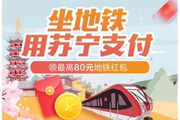 用苏宁金融APP坐南京地铁最高领80元红包 最低0元乘