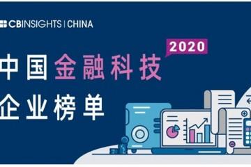 苏宁金融入选CB Insights中国金融科技企业榜单