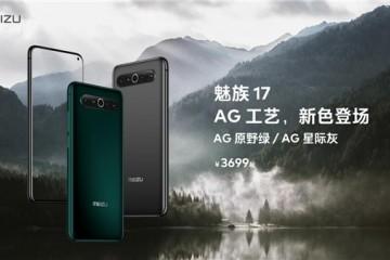 """魅族再次""""放大招"""",8月3日十点开售魅族17 AG新色,3699元你会买吗?"""