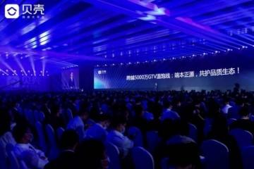 2020新经纪峰会召开 贝壳找房CEO提出新经纪品质观