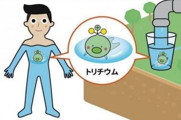 放射性氚做吉祥物日本政府这个后续操作直接把人看傻了