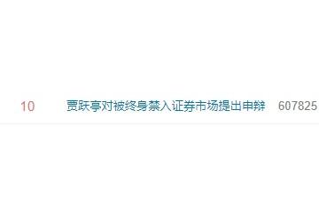 贾跃亭对被终身禁入证券市场提出申辩网友这是准备回国发展
