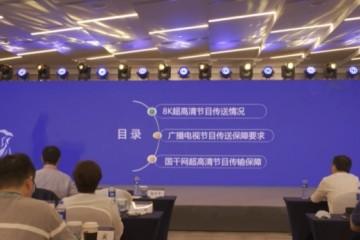 当广电国干网遇上8K超高清中国有线的8K超高清节目传输实践经验