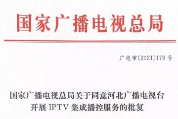 重磅河北广播电视台获得全国第七张IPTV集成播控服务牌照