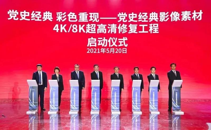 央视总台启动党史经典影像素材4K/8K超高清修复工程