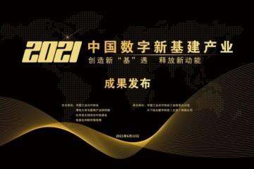 2021中国数字新基建产业优秀成果重磅发布