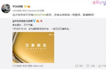 华为终端手机产品线总裁何刚发布会不只有P50