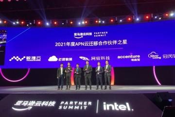 """敏捷云科技:以""""4S""""核心价值在亚马逊云科技中国峰会脱颖而出"""