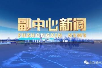 通州电视台高清频道正式上线北京IPTV!这些用户都能收看